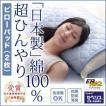クール枕 枕カバー ひんやり冷却枕カバー 日本製 綿100%の超冷却ピローパッド(2枚)