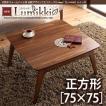 こたつ コタツ 炬燵 テーブル こたつテーブル 正方形 75×75
