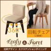 北欧デザインエクステンションダイニング 【Leafy】リーフィ【Foret】フォーレ/回転チェア(2脚組)