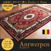 ラグ カーペット マット ベルギー製ウィルトン織りクラシックデザインラグ 【Antwerpen】アントワープ 160×230cm