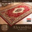 ラグ カーペット マット エジプト製ウィルトン織りクラシックデザインラグ【Alexandria】アレクサンドリア 140×200cm
