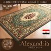 ラグ カーペット マット エジプト製ウィルトン織りクラシックデザインラグ【Alexandria】アレクサンドリア 160×230cm