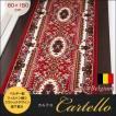 ラグ カーペット マット ベルギー製ウィルトン織りクラシックデザイン廊下敷き【Cartello】カルテロ 60×180cm