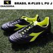 サッカー スパイク ディアドラ BRASIL K-PLUS LPU J 171693 diadora 送料無料 人気 ブラジル
