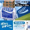 ポカリスエット 粉末 10L パウダー 30袋セット 740g×10袋入×3箱 3415-3 大塚製薬