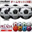 モルテン ペレーダ4000シリーズ 3球セット F4P4000 molten サッカーボール4号球(小学校用)