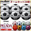 モルテン ペレーダ4000シリーズ 6球セット F4P4000 molten サッカーボール4号球(小学校用)