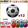 モルテン ペレーダ4000シリーズ 12球セット F4P4000 molten サッカーボール4号球(小学校用)