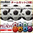 サッカー ボール 5号球 モルテン ペレーダ 4000 F5P4000  3球セット molten 中学 高校 一般