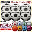 サッカー ボール 5号球 6球 セット モルテン ペレーダ 4000 F5P4000 molten 中学 高校 一般
