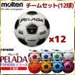 モルテン ペレーダ4000シリーズ 12球セット F5P4000 molten サッカーボール5号球 (中学校〜一般)【★BO】
