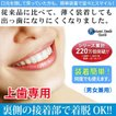 即納 インスタントスマイル コンフォート 男女兼用 薄型 簡単 審美歯 上歯 義歯 入れ歯 つけ歯 仮歯