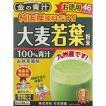 日本薬健 金の青汁純国産大麦若葉 46包