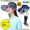 サンバイザー つば広帽子 UVカット帽子 日焼け止め対策 おしゃれな夏帽子 自転車通勤 通学 通勤 ゴルフ
