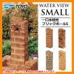 立水栓 水栓柱 一口水栓柱 ウォータービュースモール ブリックポールSのみ 特別価格立水栓! 蛇口・ガーデンパン別 TOYO 東洋工業 WATER VIEW SMALL