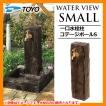 立水栓 水栓柱 一口水栓柱 ウォータービュースモール コテージポールSのみ 特別価格立水栓! 蛇口・ガーデンパン別 TOYO 東洋工業 WATER VIEW SMALL