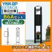 機能ポール 独立仕様 シャローネ 機能門柱 2型 B6Aセット ポストT9型(前入れ後出し)+表札セット YKKap 郵便ポスト 郵便受け TMB-2 送料無料