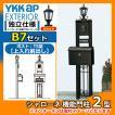 機能ポール 独立仕様 シャローネ 機能門柱 2型 B7セット ポストT5型(上入れ前出し)+LED照明4V型+表札セット YKKap TMB-2