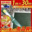 防草シート ザバーン防草シート 強力タイプ 240グリーン サイズ:1m×30m デュポン社 送料無料