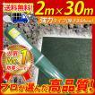 防草シート ザバーン防草シート 強力タイプ 240グリーン サイズ:2m×30m デュポン社 送料無料