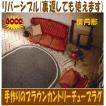 楕円ラグ ブラウン カントリー チューブラグ 170×230cm オーバルラグ (ベージュライン入り)