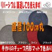 チューブマット 円型 クッション アクセント  直径約100cm 円形マット 丸 7色あり