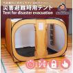 避難所テント 避難所用テント 防災テント 室内仕切りテント プライバシー 保護テント 避難所 緊急時 災害時 大型サイズ 2人用 210×210×150cm