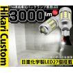 バックランプ T16 LED バルブ ホワイト 実測値3000lm 6500K 日亜化学製素子 サングッド 180日保証 2個入