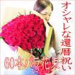 還暦祝い 女性 おしゃれ 赤 プレゼント 60本 バラ 花束 還暦 プレゼント 薔薇 花束