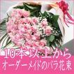 バラ花束 誕生日プレゼント 女性 花 誕生日 花束 バラ 歳の数の 薔薇の花
