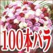 バラ 100本 花束 花 誕生日プレゼント 女性 プロポーズの108本バラ