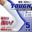 野球 アンダーソックス ホワイト 5足セット ファスナーケース付き ジュニア/大人/ 練習用