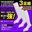 野球 アンダーソックス 5指 白 3足セット 爪先・かかと補強 / 練習用 / 無地