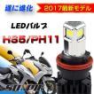LED バルブ HS5 PH11 HI LO 交流 直流 バイク スクー...