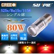 S25 シングル LED バルブ シングル 80W相当  2個 ウインカー バックランプ ブレーキランプ 白/赤/アンバー選択 CREE製 ba15s s25シングル 一年保証