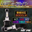 車検対応 LEDヘッドライト ハイビーム用 フォグランプ H7 H8 H9 H11 H16 HB3 HB4 8000LM 6500K ファンレス Philips製チップ 12/24V 25W LEDバルブ 1年保証