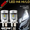 LEDヘッドライト H4 HI/LO カットラインあり 2800LM 2...