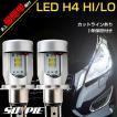 LEDヘッドライト H4 HI/LO カットラインあり 2800LM 25W 12V 24V ホワイト 白 6000K 冷却ファン前置き コンパクト ledランプ LEDバルブ ledh4 h4バルブ 1年保証