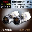 T20 7440 SHARP製 360度発光 75W LEDバルブ シングル球 白 LEDフォグランプ バックランプ ledt20 2個