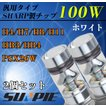 LED デイライト フォグランプ バルブ H4/H7/H8/H11/HB3/HB4/PSX26W選択  SHARP製 360度発光 100W相当 LEDバルブ 白 2個 LEDシングル球 簡単取付 1年保証