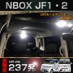 ホンダ NBOX N-BOXカスタム専用 LEDルームランプセット 3チップSMD79個で237発相当 前期対応 室内灯 ホワイト 取付工具付き