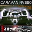 LED ルームランプ セット 日産 キャラバン NV350 E26専用 NISSAN 室内灯 3チップ SMD 7点 487発相当 ライセンス 取付工具付き