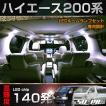 LED ルームランプ セット 室内灯 トヨタ ハイエース200系 1/2/3/4型 スーパーGL ワゴンGL TOYOTA HIACE 専用設計 FLUX ホワイト 取付工具付き