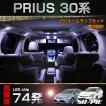 LED ルームランプ セット 室内灯 照明 トヨタ プリウス30 専用設計 TOYOTA ラゲッジ FLUX LED 8点セット ホワイト 取付工具付き