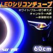 シリコンチューブ LEDイルミネーション 60cm ブルー/ホワイト ポジション ウインカー 2色切り替え式 キャンセラー内蔵 防水・カットOK!一年保証