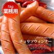 【業務用】チョリソー チョリソ ソーセージ ウインナー 辛口 1kg 1p 業務用 バーベキュー