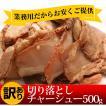 ●入荷待ち●業務用チャーシュー切り落とし500g  規格外 不揃い 豚肉 わけあり 訳あり 端っこ 焼豚