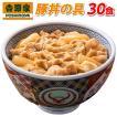 吉野家 豚丼の具/送料無料/30食/冷凍/まとめ買い/30p/