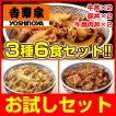 吉野家 牛丼の具 2食  豚丼の具 2食  牛焼肉丼の具 2食 計6食