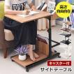 昇降式サイドテーブル 左右兼用 キャスター付き 木目調 小物入れ コの字型テーブル 高さ調節 サイドテーブル キャスター 収納